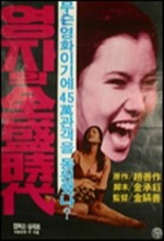 Yeong-ja in Her Prime (1975) afişi