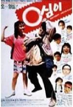 Yeongshimi (1990) afişi