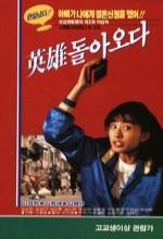 Yeongung Dolaoda (1987) afişi
