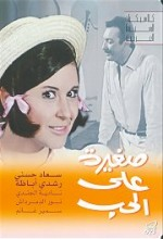 Young For Love (1966) afişi