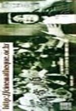 Yu Gwansun (1949) afişi