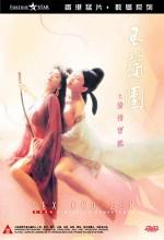 Yu Pu Tuan Zhi: Tou Qing Bao Jian (1991) afişi