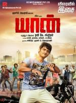 Yaan (2014) afişi