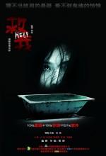 Yardım Et (2008) afişi