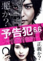 Yokokuhan (2015) afişi
