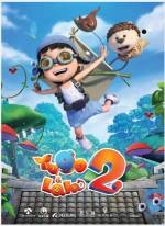 Yugo ve Lala 2 (2012) afişi