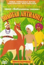 Zolotaya Antilopa