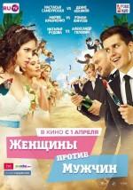 Zhenshchiny protiv muzhchin (2015) afişi