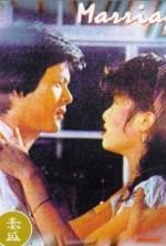 Zhong shen da shi (1981) afişi