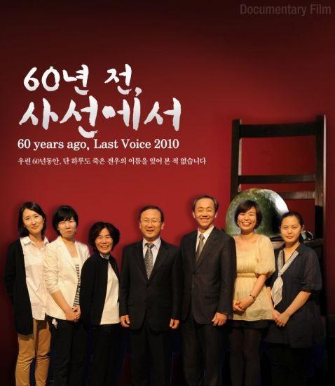 60 Years Ago, Last Voice