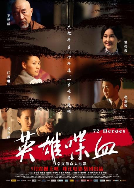 72 Heroes
