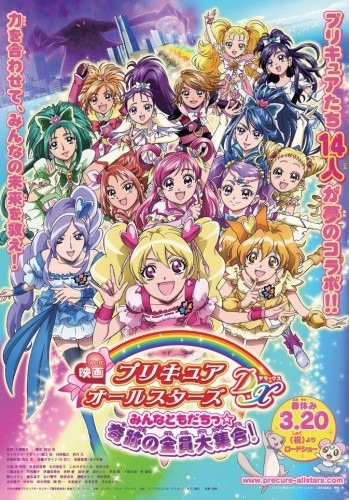 Pretty Cure All Stars Dx - Calling All Friends The Miracle Union