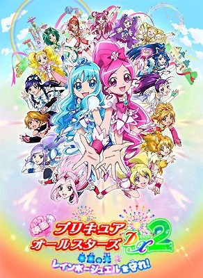 Pretty Cure All Stars Dx2: Light Of Hope - Protect The Rainbow Jewel!