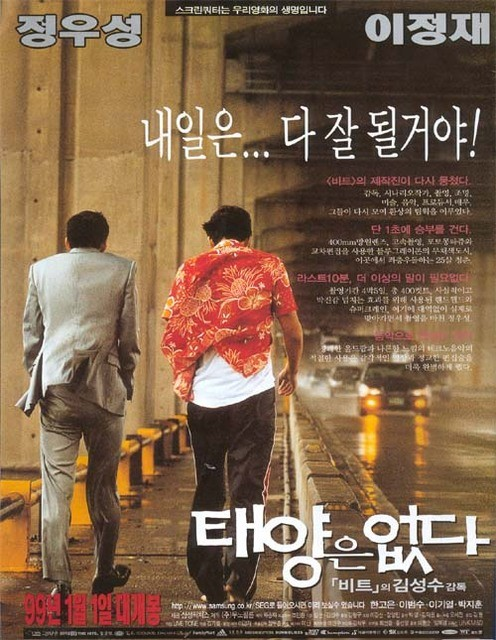 Taeyangeun Eobda