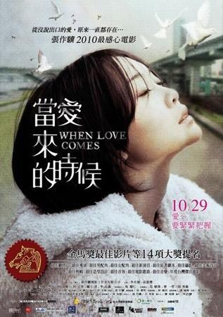 When Love Comes (ı)