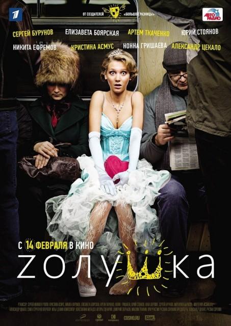 Zolushka