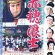 Akō Rōshi: Ten No Maki, Chi No Maki Resimleri