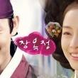 Jang Ok-Jung, Live for Love  Resimleri