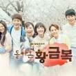 The Return of Hwang Geum-Bok Resimleri