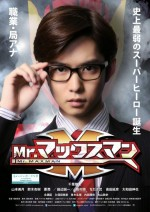 Mr. Maxman (2015) afişi