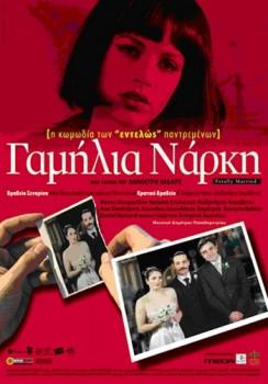 Gamilia Narki (2003) afişi