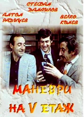 Beşinci Katta Manevralar (1985) afişi