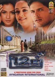 12 B (2001) afişi