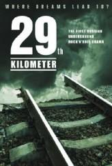 29 Kilometer (2012) afişi