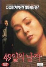 49ilui Namja (1994) afişi