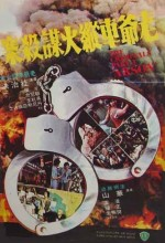 Arson: The Criminals 3 (1977) afişi