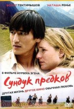 Atalar Sandığı (2006) afişi