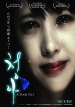 A Fresh Girl (2014) afişi
