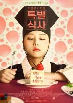 A Special Meal of the Weirdo 'Nara' (2017) afişi