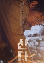 Alive (2015) afişi