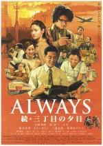 Always: Sunset On Third Street '64 (2012) afişi