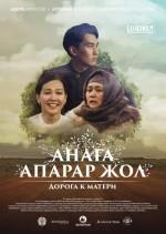 Anaga aparar jol (2016) afişi