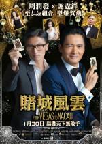 Ao Men feng yun (2014) afişi