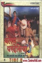 Balam (1949) afişi