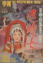 Banhonnyeo (1973) afişi