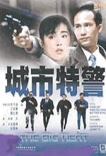 Big Heat, The (1988) afişi