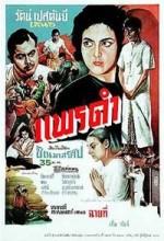 Black Silk (1961) afişi