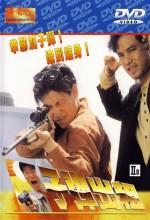 Bullet For Hire (1991) afişi