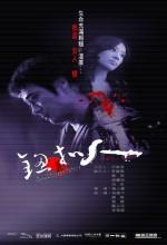 Buttonman (2008) afişi
