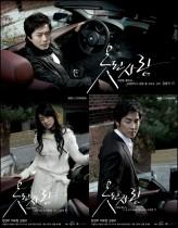Bad Love / 못된 사랑 (2007) afişi