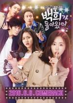 Baek-Hee Has Returned (2016) afişi