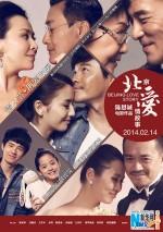 Bei Jing ai qing gu shi (2014) afişi
