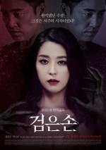 Black Hand (2015) afişi