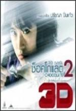 Chocolate 2 (1) afişi