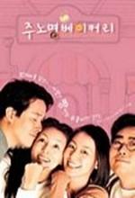 Chu Noh-myoung Bakery (2000) afişi