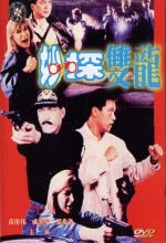 City Cops (1989) afişi